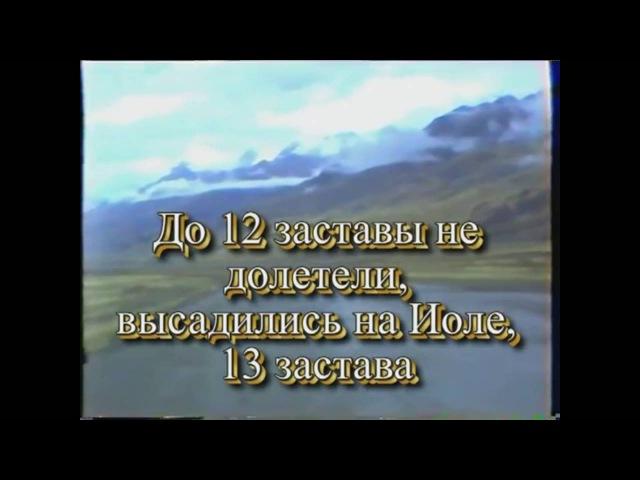 Таджикистан, 201 военная база, 12 застава, Московский погранотряд ,1994 год. пограно...