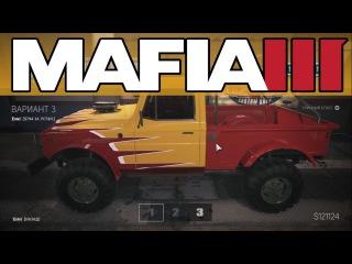 Mafia 3: ТАЧКА НА ПРОКАЧКУ - Тюнинг Внедорожника [ЧАСТЬ 4]