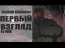 Sixtieth Kilometer - Первый Взгляд By WEB
