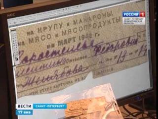 Блокадные карточки дополняют историю осажденного Ленинграда