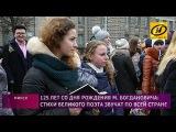 Поклонники таланта Максима Богдановича собрались в Минске у памятника поэту