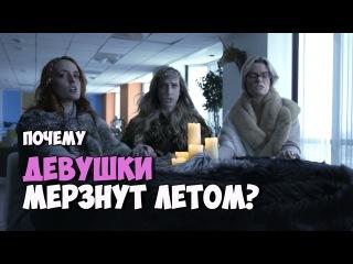 Почему девушки мерзнут даже летом [CollegeHumor] Русская озвучка
