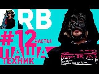 Big Russian Boss Show | Выпуск 12 | Паша Техник | Часть 1