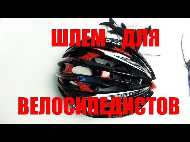 Велошлем GIRO с алиэкспресс, распаковка и обзор велошлема из Китая.