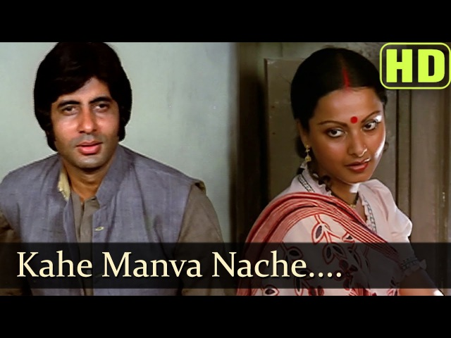 Kahe Manva Nache HD Amitabh Bachchan Rekha Lata Mangeshkar Alaap Songs Classical Song