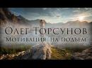 Олег Торсунов - Мотивация на подъем