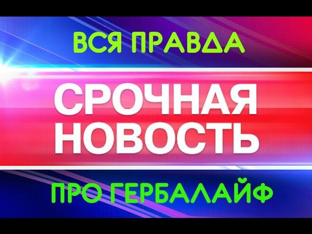 Кампания ГЕРБАЛАЙФ Мошейники ВСЯ ПРАВДА ЗДЕСЬ