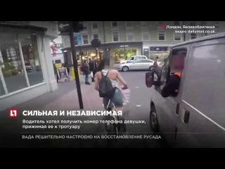 В Англии велосипедистка оторвала зеркало у фургона в ответ на приставания шофера