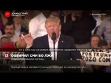 Дональд Трамп призовет к ответу СМИ за публикацию фейковых новостей