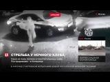 Мужчина расстрелял девушку на выходе из столичного заведения Джанго