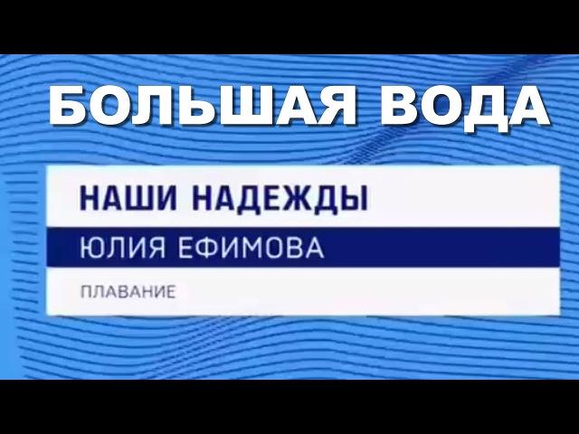 Большая вода.Юлия Ефимова.Наши надежды