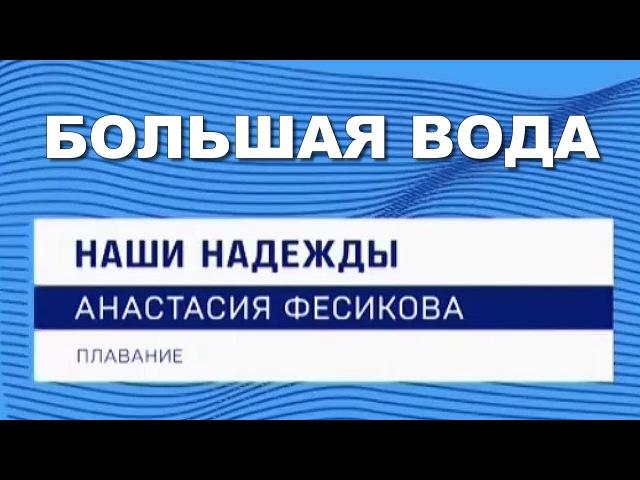 Большая вода.Анастасия Фесикова.Наши надежды
