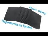 Перемычка коврика (мини обзор)