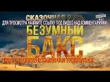31.12.2016.15 серия 8 сезон Сказочная Русь.Новогодний бакс.  БЕЗ РЕКЛАМ