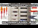 Монтаж трехфазного щита учета, инструмент Knipex, Wera, таймлапс сборки электрощита