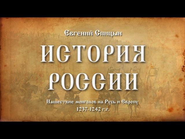 Евгений Спицын История России Выпуск №12 Нашествие монголов на Русь и Европу 1237 1242 г г