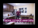 Ремонт квартиры в новостройке спб. Антон Маслов