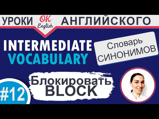 12 Block - блокировать. Intermediate vocabulary. 📘 Английский словарь синонимов
