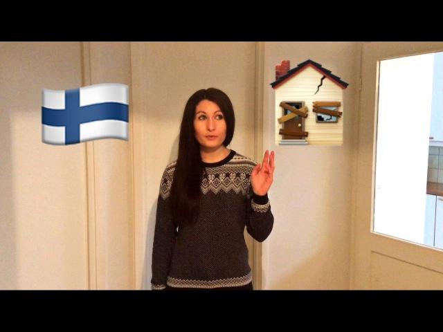 Где и как живут БЕДНЫЕ финны! социальное жильё в Финляндии