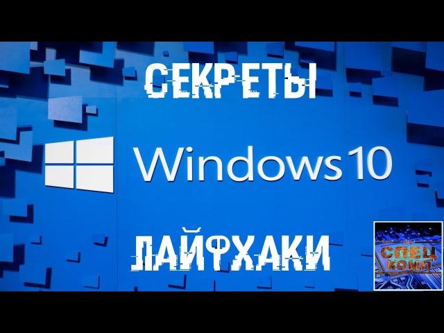 СЕКРЕТЫ И ЛАЙФХАКИ в WINDOWS 10