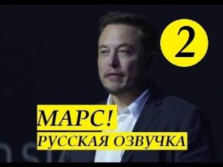 [Часть 2] Илон Маск – Марс – ПОЛНАЯ ПРЕЗЕНТАЦИЯ 2016 | Озвучка Hello Robots