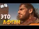 ЭТО АВГАН ► Metal Gear Solid V - The Phantom Pain. Выпуск №04