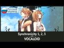 Synchronicity 1, 2, 3 – ВСЯ ТРИЛОГИЯ НА РУССКОМ! [Harmony Team]