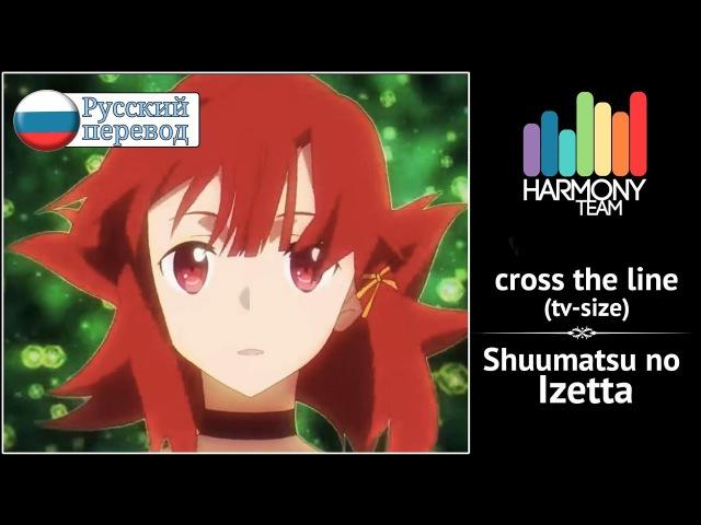 [Shuumatsu no Izetta RUS cover] Sati Akura – cross the line (TV-size) [Harmony Team]