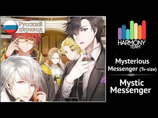 [Mystic Messenger RUS cover] Kari – Mysterious Messenger (TV-size) [Harmony Team]