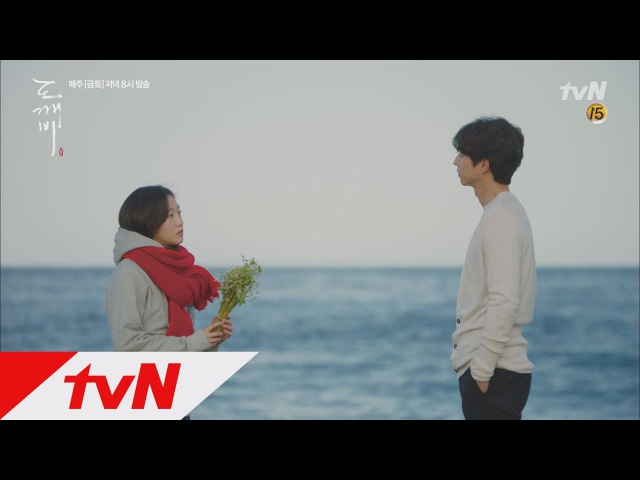 Guardian The Lonely and Great God 김고은에게 선물처럼 나타난 도깨비 공유♡ 161202 EP 1