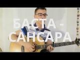 САНСАРА - БАСТА(ПЕСНЯ) - КАВЕР НА ГИТАРЕКАВЕР ПОД ГИТАРУ(КОГДА МЕНЯ НЕ СТАНЕТ)