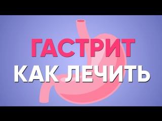 ГАСТРИТ. Что делать и как лечить разбушевавшийся гастрит, если врача рядом нет Лечение гастрита | Диета | Симптомы