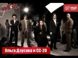 Живые Ольга Дзусова и СС-20 (02.12.2013)