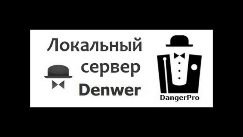 DangerPro - Установка и проверка Денвера. Denwer - локальный сервер » Freewka.com - Смотреть онлайн в хорощем качестве