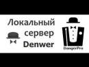 DangerPro - Установка и проверка Денвера. Denwer - локальный сервер