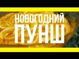 Новогодний пунш [Якорь | Мужской канал]