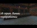 Майнкрафт 1.6.4 с модами 2 сезон 28 серия. Переработка