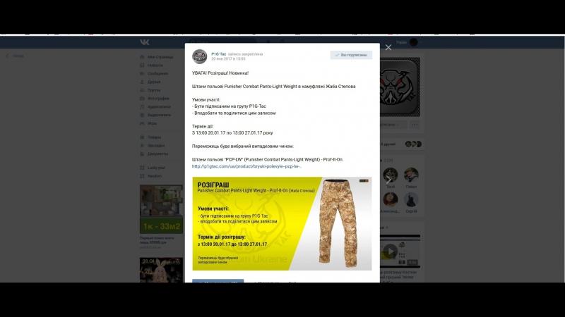 Результати розіграшу Штани польові Punisher Combat Pants-Light Weight в камуфляжі Жаба Степова від P1G-Tac® (27.01.2017)