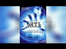 Пять дней до полуночи (2004) | 5ive Days to Midnight