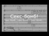 Misheard lyrics: Артюр Онеггер - Жанна ДАрк на костре