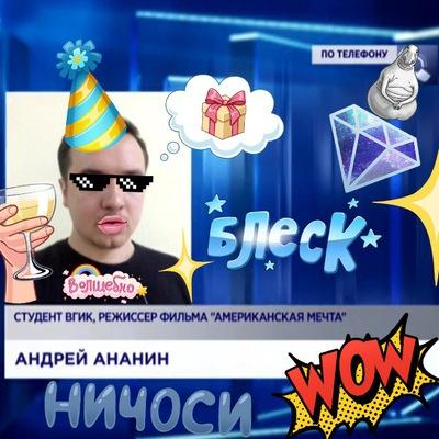 Андрей Ананин