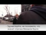 Люди о смысле текста песни Михаила Круга