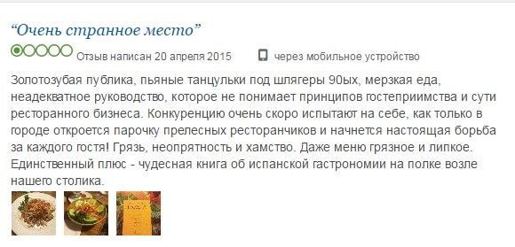 aFOwDKES8fs - Ресторанный бизнес «по-Ивановски»