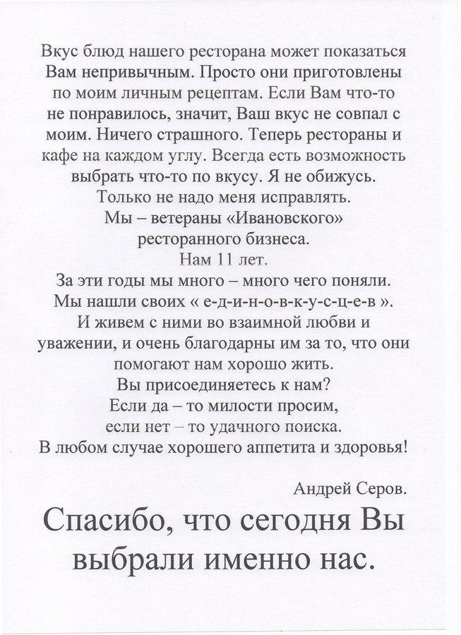 E7eM2CXW3Gk - Ресторанный бизнес «по-Ивановски»