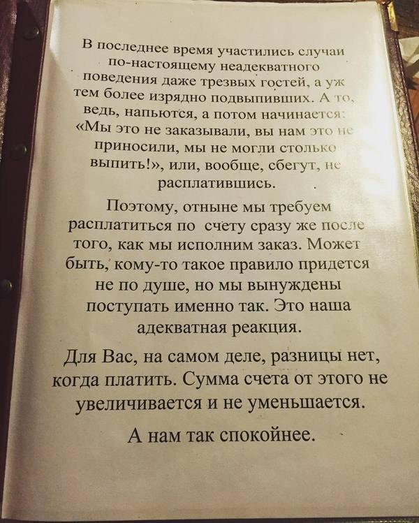 Иваново. Ресторан Серов. Меню