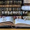 Библиотека БГТУ