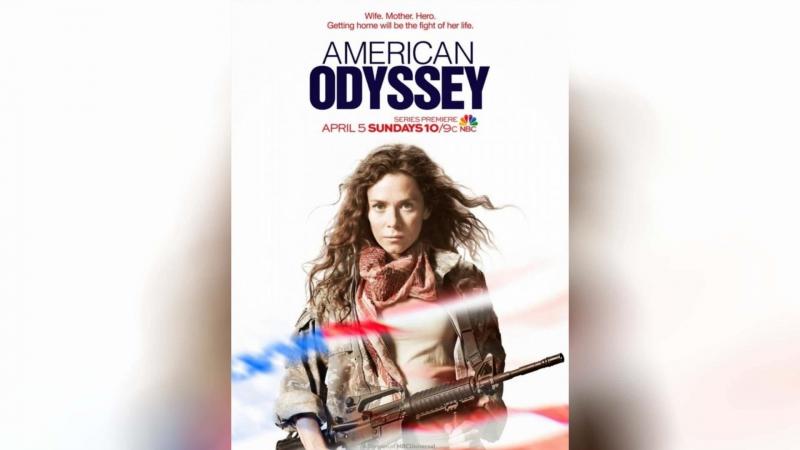Американская одиссея (2015) | American Odyssey