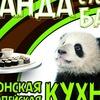 """Суши-бар """"Панда"""" Абакан"""