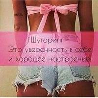 Настюша Воск