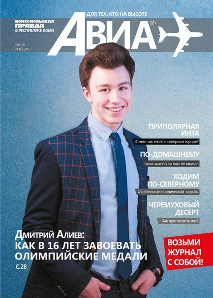 Дмитрий Алиев - Страница 5 HoZBALA8ZPM